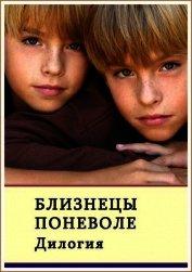 Близнецы поневоле. Дилогия (СИ) - Сафонов Александр Алексеевич