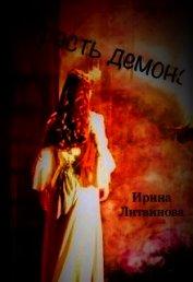 Страсть демона (СИ) - Литвинова Ирина А.