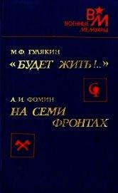 «Будет жить!..». На семи фронтах - Гулякин Михаил Филиппович