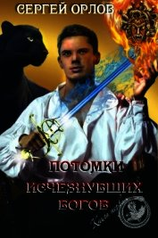 Потомки исчезнувших Богов (СИ) - Орлов Сергей