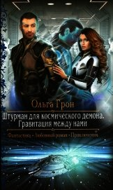 Гравитация между нами - Грон Ольга