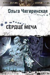 Сердце меча - Чигиринская Ольга Александровна