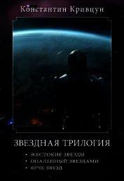 Звездная трилогия (СИ) - Кривцун Константин