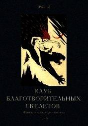 Клуб благотворительных скелетов<br />(Фантастика Серебряного века. Том X) - Кузьмин Михаил