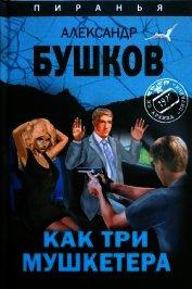 Как три мушкетëра - Бушков Александр Александрович