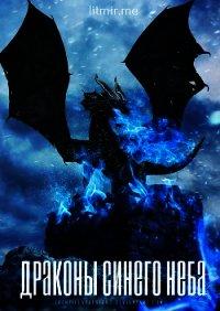 """Драконы синего неба (СИ) - """"Боговестница"""""""