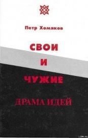 Свои и чужие - Хомяков Петр Михайлович