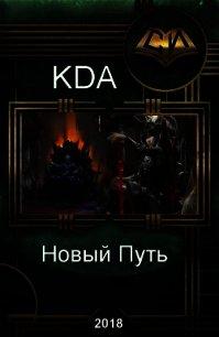 """Новый Путь (СИ) - """"KDA"""""""