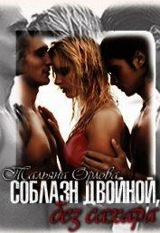 Соблазн двойной, без сахара (СИ) - Орлова Тальяна