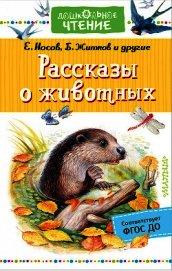 Рассказы о животных - Казаков Юрий