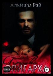 Игрушка олигарха (СИ) - Рай Ангелина