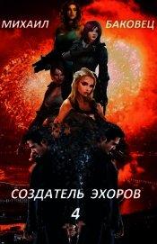 Создатель эхоров 4 (СИ) - Баковец Михаил
