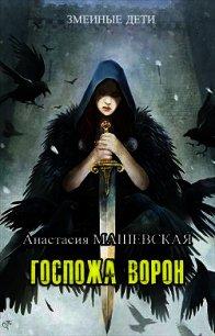 Госпожа ворон (СИ) - Машевская Анастасия