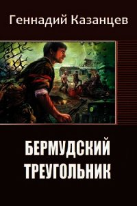 Бермудский Треугольник (СИ) - Казанцев Геннадий Николаевич