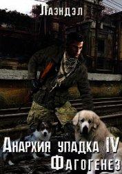 Фагогенез (СИ) - Андриенко Алексей