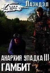 Гамбит (СИ) - Андриенко Алексей
