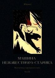Машина неизвестного старика<br />(Фантастика Серебряного века. Том XI) - Лазаревский Борис