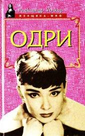 Одри Хепберн – биография