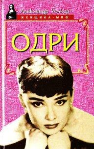 Одри Хепберн – биография - Уолкер Александр