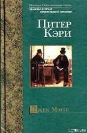 Книга Джек Мэггс - Автор Кэри Питер