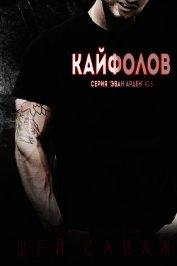 Кайфолов (ЛП) - Саваж Шей