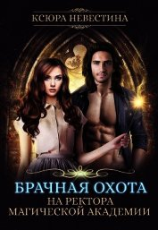 Брачная охота на ректора магической академии (СИ) - Невестина Ксюра