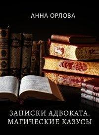 Записки адвоката. Магические казусы (СИ) - Орлова Анна
