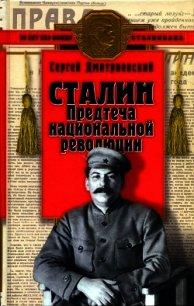 Сталин<br />(Предтеча национальной революции) - Дмитриевский Сергей Васильевич