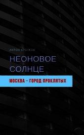 Неоновое солнце - Кротков Антон Павлович