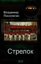 Стрелок (СИ) - Поселягин Владимир Геннадьевич
