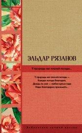 У природы нет плохой погоды… - Рязанов Эльдар Александрович