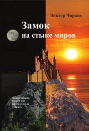 Замок на стыке миров - Чирков Виктор Николаевич