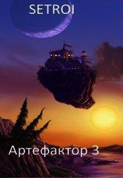 """Артефактор 3 (СИ) - """"Setroi"""""""
