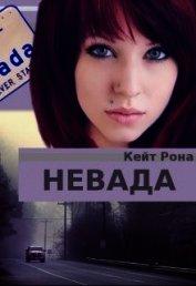 Невада (СИ) - Рона Кейт