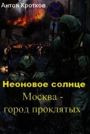 Москва – город проклятых (СИ) - Кротков Антон Павлович