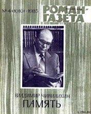 Память (Книга первая) - Чивилихин Владимир Алексеевич