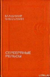 Серебряные рельсы (сборник) - Чивилихин Владимир Алексеевич