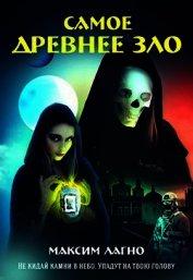 Самое древнее зло (СИ) - Лагно Максим Александрович