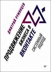 Продвижение бизнеса в ВКонтакте. Системный подход - Румянцев Дмитрий
