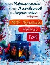 Мой лучший Новый год - Матвеева Анна Александровна