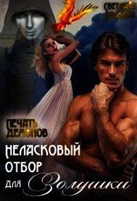 Неласковый отбор Золушки-2. Печать демонов (СИ) - Волкова Светлана