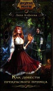 Как довести прекрасного принца - Алфеева Лина