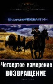 Возвращение (СИ) - Поселягин Владимир Геннадьевич