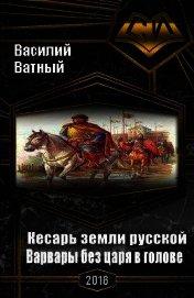Варвары без царя в голове (СИ) - Высоченко Александр Валерьевич
