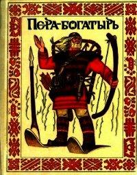 Пера-богатырь<br />(Сказки финно-угорских народов) - сказки Народные