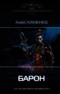 КАМЕНЕВ БАРОН СКАЧАТЬ БЕСПЛАТНО