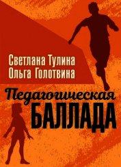 Педагогическая баллада (СИ) - Тулина Светлана