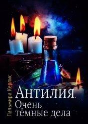 Очень тёмные дела (СИ) - Керлис Пальмира