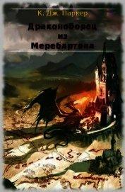 Драконоборец из Меребартона (ЛП) - Холт Том