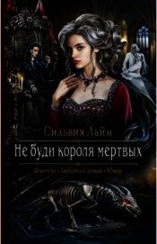 Не буди короля мертвых - Лайм Сильвия